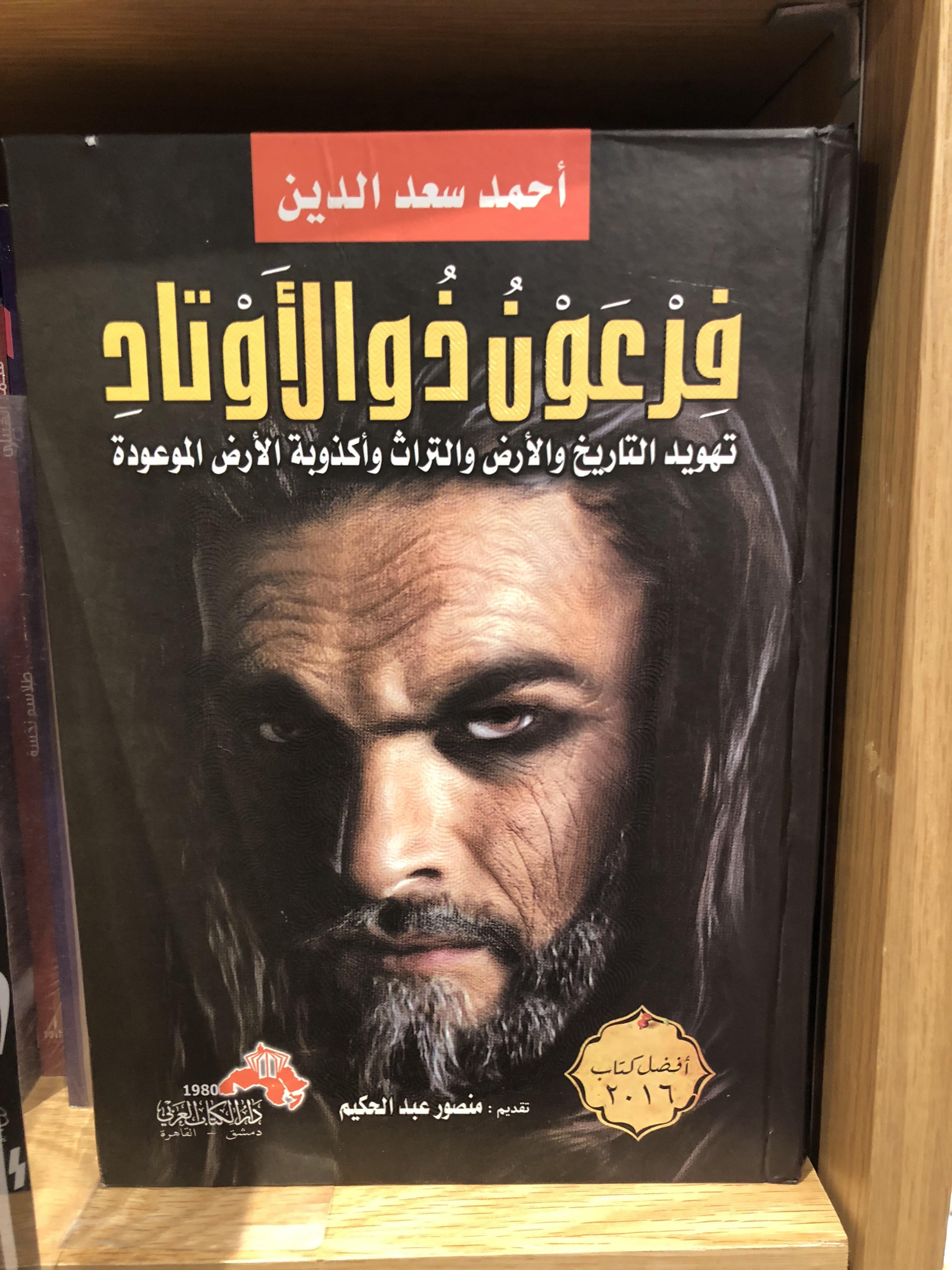 Arabic fantasy literature.