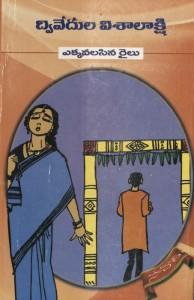 """Ekkavalasina Railu"" by Dwivedula Visaalakshi."