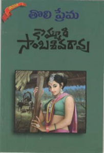 Telugu pulp novel