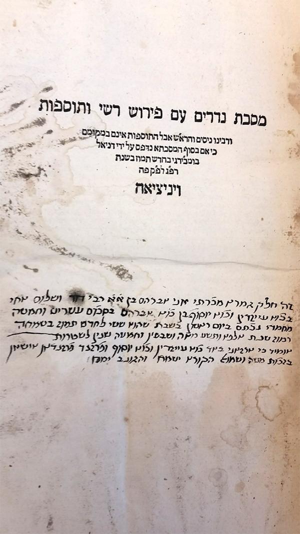 Inscription with details of the sale of Masekhet Nedarim in Yemen, 1663. (https://footprints.ccnmtl.columbia.edu/footprint/6085/)