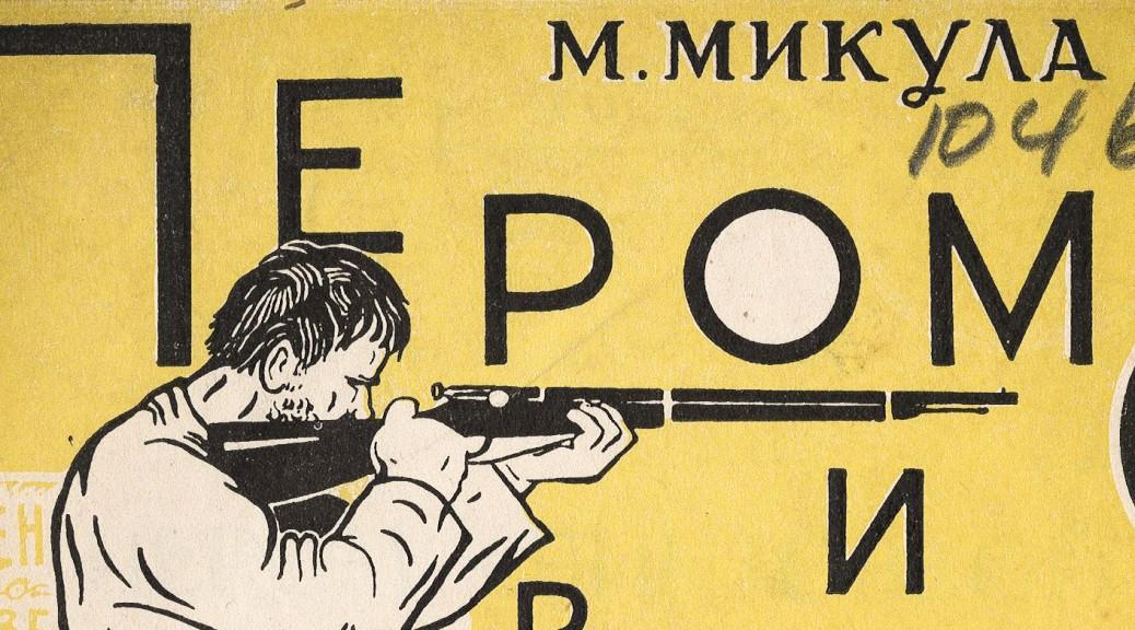 Soviet pamphlet