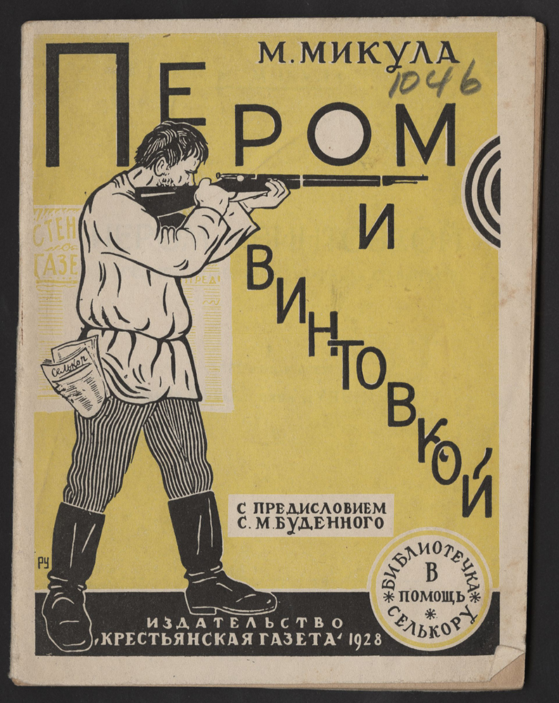 Russian pamphlet